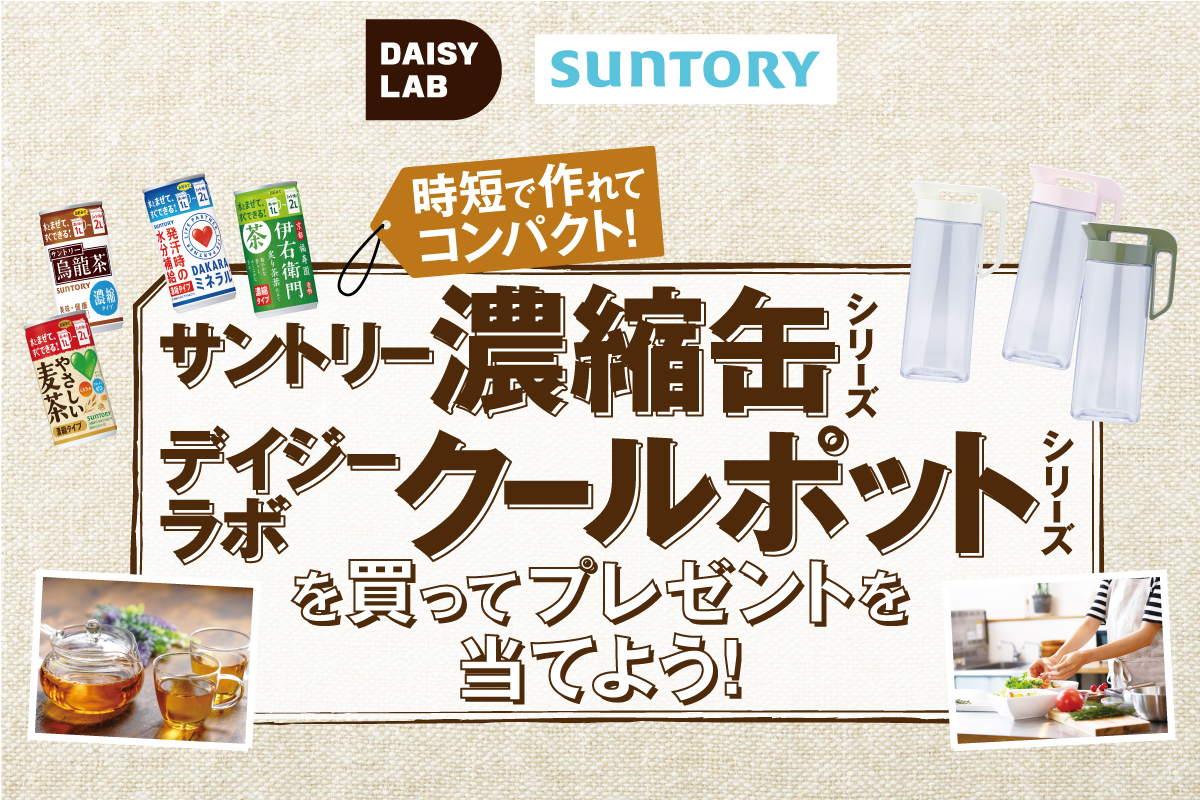 サントリー濃縮缶キャンペーン